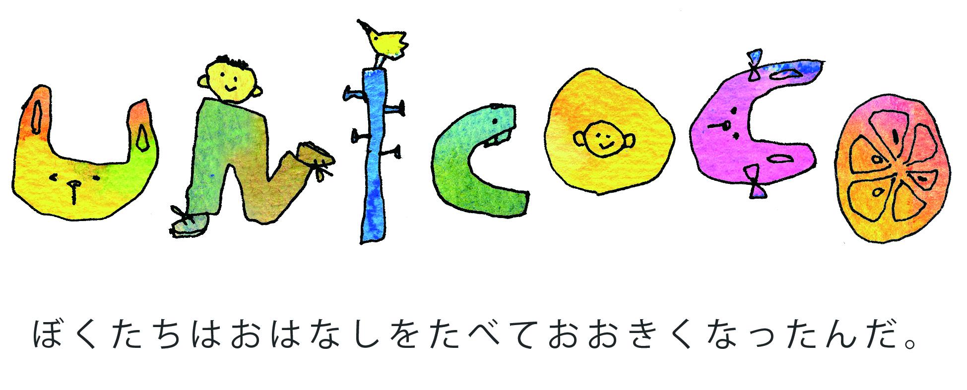 ウニココ unicoco