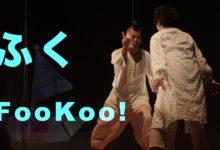 「ふく FooKoo」のPR動画をアップしました!